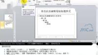 Office商务应用 简报设计 基础级 1 幻灯片编辑与母板设计 1 班级规定 (4)