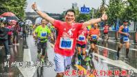 荆州国际马拉松欢歌