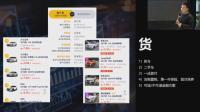 【U-Time六城巡回沙龙•杭州站】大搜车:协同-助超级用户增长