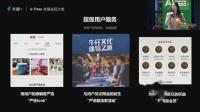 【U-Time六城巡回沙龙•杭州站】网易严选:数据赋能驱动增长