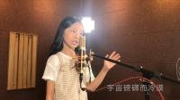 《光年之外》-天籁童声 夏侯钰涵 翻唱 GEM邓紫棋