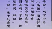 悟道法師 每日論語-有聲書 03