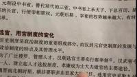 从汉至元政治制度的演变(3)-选官用官制度的变化