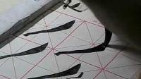 田雪松楷书基本笔画讲解 第四讲 捺_标清-_标清
