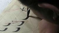 田雪松楷书基本笔画讲解 第十讲 钩(4)_标清-_标清