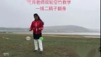 流星赶月老师双轮空竹教学(4)