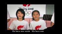 北京之歌-永远的2008 短视频