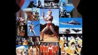 宇宙英雄爱迪奥特曼1980插曲:レッツ・ゴーUGM (インストゥルメンタル・ヴァージョン)  木村昇