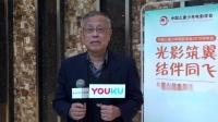 中国儿童少年电影学会2018年会 ——第三届优秀儿童电影剧本推介会