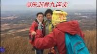 南京运动俱乐部游句容九连尖活动精彩留影