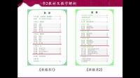 新楷书2教材、教学介绍