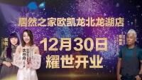 北龙湖-优酷前贴-1211-三明星_youku-s4-tv-1280-720-1
