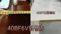 40BF6V新板型