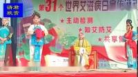 豫剧《香囊记》选段之三方城县豫剧团演唱