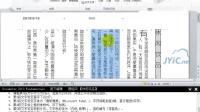 Office商务应用 文字处理 基础级 图文4-饮料 (8)