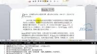 Office商务应用 文字处理 基础级 图文5-百度 (9)