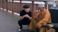 陈翔六点半:蘑菇头问妹爷如何发财,妹爷:你先给200块就告诉你