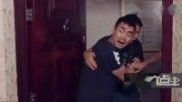 陈翔六点半:闰土在家被对面的邻居举报有伤风化,被警察带走!