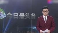 """湖南:路虎碾压人群案宣判,凶犯一审被判""""死刑""""!"""