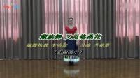 藏族舞蹈:又见格桑花(李明琼老师原创舞蹈)兰花草正面