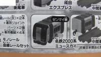 我要和卡夫自助铁轨一起加油空气端口篇全16种东京单轨电车首次登场成田快车名铁2000系米鲁天空南海拉皮特