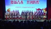 青岛五十八中2018合唱节_1.1《BaBa YeTu》