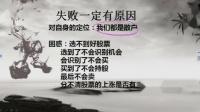 学会做快乐的投资者(1)刘逸超1214(至尊课)