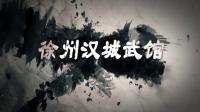 徐州汉城武馆武术教育集团