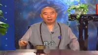 Phật Giáo Là Gì 1-4 - Pháp Sư Tịnh Không