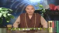 Phật Giáo Là Gì 4-4 - Pháp Sư Tịnh Không