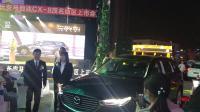 长安马自达CX-8茂名地区上市