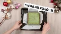 【聖誕甜品教室】抹茶布朗尼蛋糕|she.com