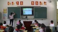 《體育基礎知識:學校安全》二年級體育,安徽省市級優課