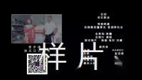 微剧《暴走车神04