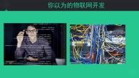 0-认识物联网