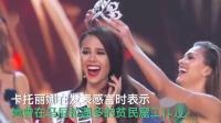 2018环球小姐冠军出炉!90秒回顾24岁菲律宾佳丽夺冠历程