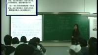 人教A版高中數學必修五3.4《基本不等式》課堂教學視頻實錄-第一課時,鄭怡