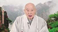 首播 | 净空老法师2018香港冬至祭祖法会首日开示