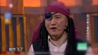小沈阳和他的带胡须老婆,赵树林当海盗,间谍宋晓峰