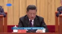 习近平总书记改革开放40年讲话内容