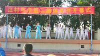 江村中学第二届体育节开幕式之咏春拳