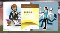 中文系宣传片