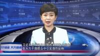 习近平总书记在庆祝改革开放40周年大会上的讲话在大方县干部群众中引发强烈反响