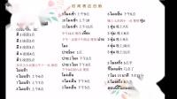 泰语数字、时间类朗读(38.39页)