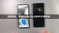 实测!荣耀Magic2竟是反侦察能力最强手机