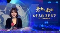 景翔新闻联播