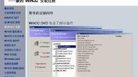 2.WinCC亚洲版高级工程师培训-WinCC V7.0 SP2新特性