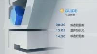 江苏城市频道2018年节目预告(2)