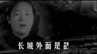 关山万里1937插曲:长城谣  周小燕