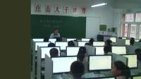 小学信息技术《有条不紊管文件》教学视频